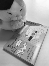 A photo of the cover of the book すーちゃん by author Miri Masuda