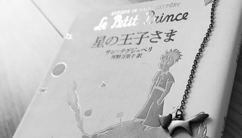 A photo of the book cover of 星の王子さま, the Japanese version of Le Petit Prince