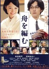 『舟を編む』by director 石井裕也