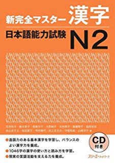 kanjiN2