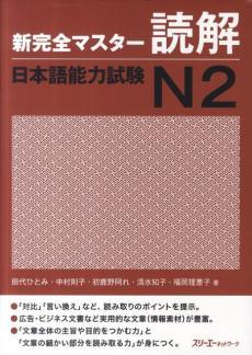 readingN2
