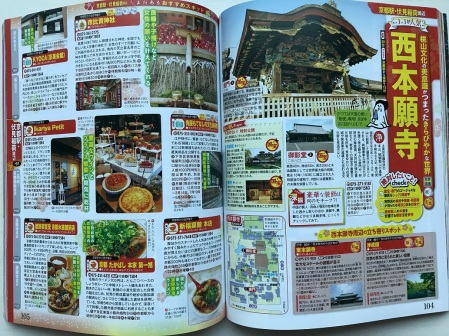 guide japonais1
