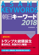 asahi keywords