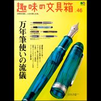 趣味の文具箱 46