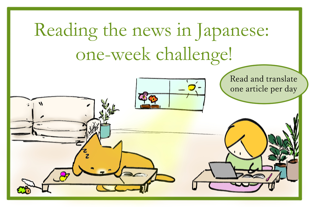 Read The News In Japanese One-Week Reading Challenge -9622