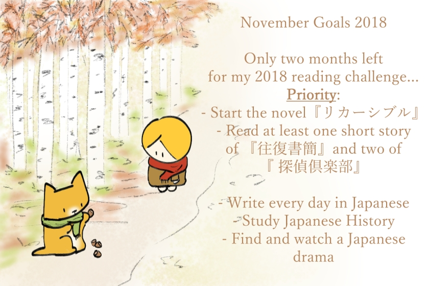 My monthly goals | Inside That Japanese Book