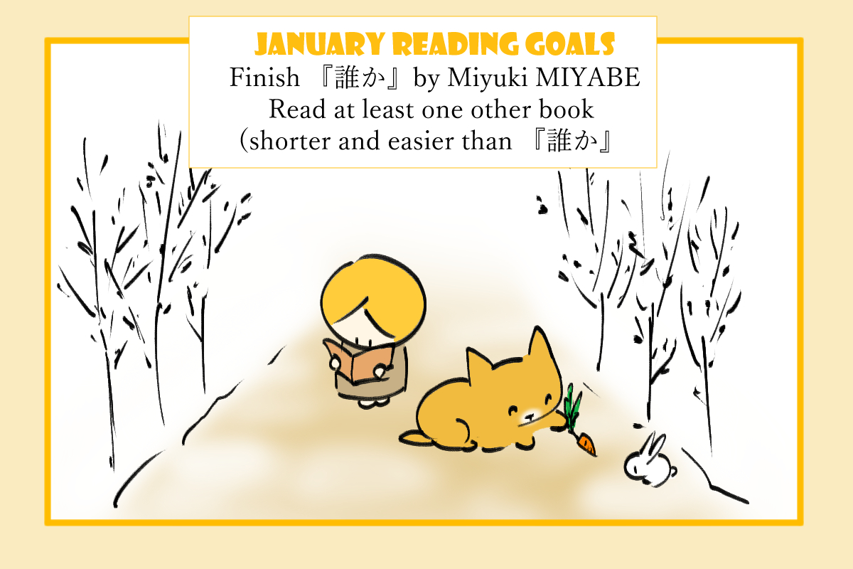 My reading goals for January 2019: read two books in Japanese