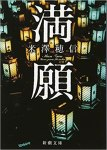 Cover of 満願
